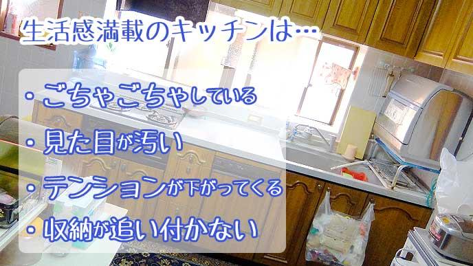 生活感満載のキッチン