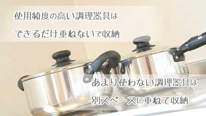 使用頻度の高い調理器具は重ねないで収納