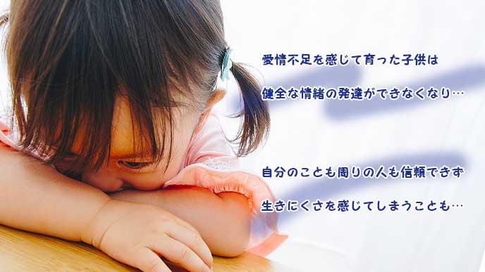愛情不足を感じて育った子供への影響