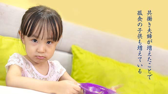 共働き夫婦が増えたことで孤食の子供も増えている
