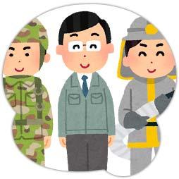 自衛官、地方公務員、消防士の男性