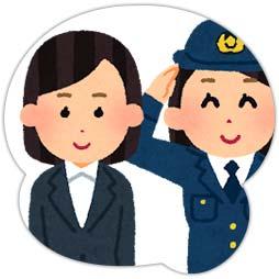 地方公務員の女生と婦人警官