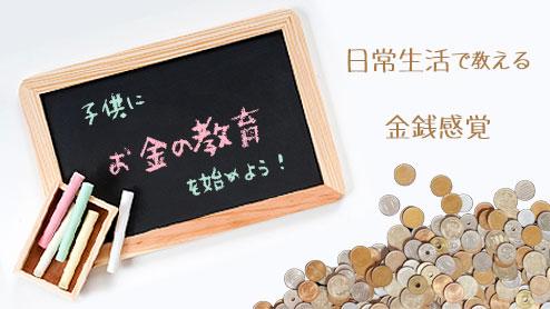子供にお金の教育を始めよう!日常生活で教える金銭感覚