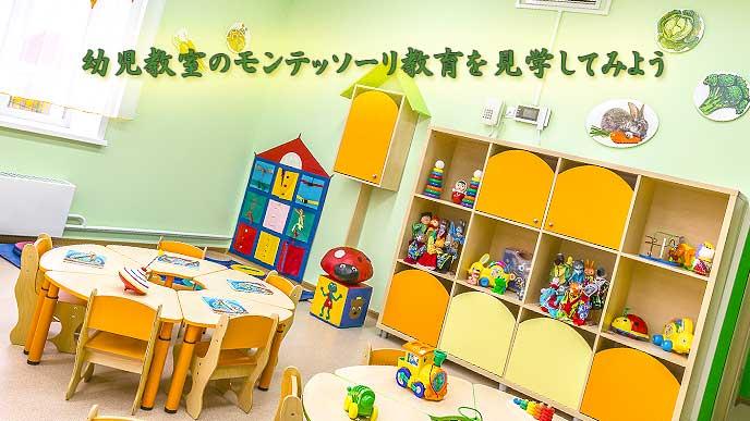 幼児教室のモンテッソーリ教育