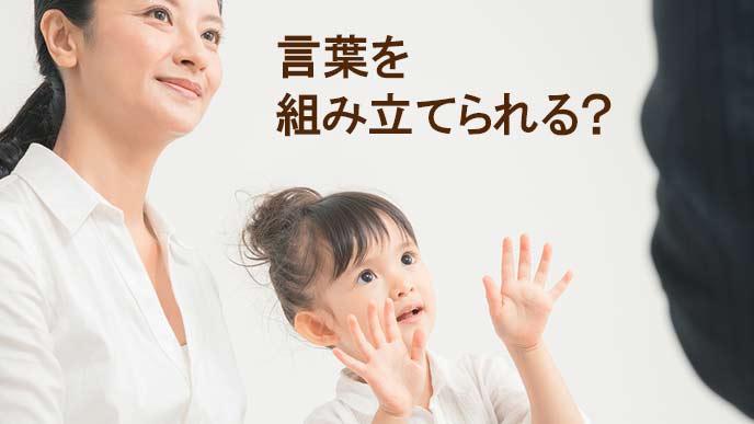 言葉の発達をテストされる幼児