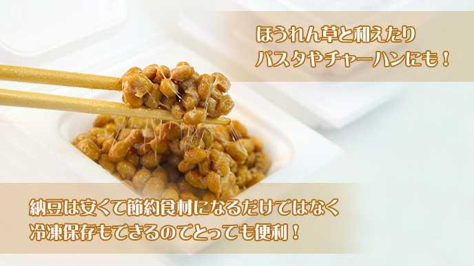 納豆は安くて是津約食材になる