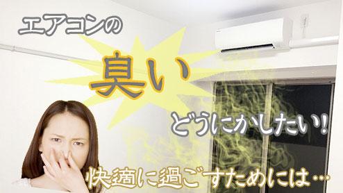 エアコンの臭いどうにかしたい!冷房暖房で快適に過ごそう
