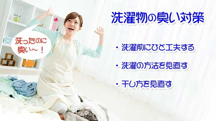 洗濯物の臭い対策