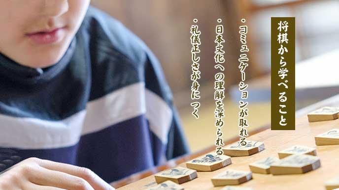 将棋から学べること
