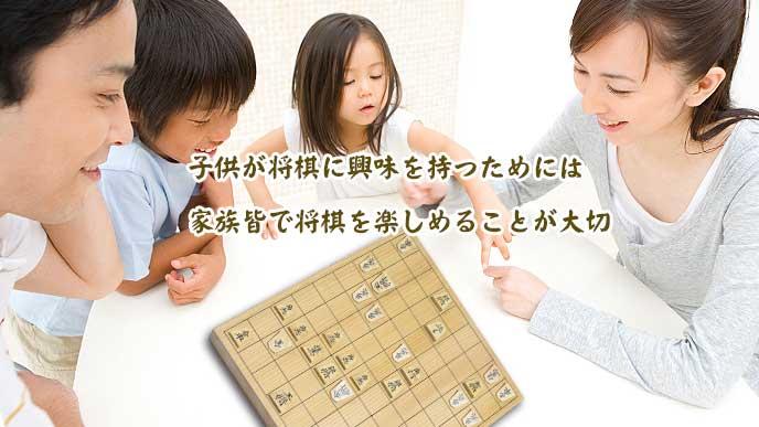 子供が将棋に興味を持つためには