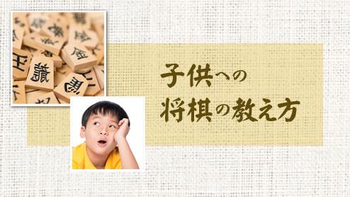 子供に将棋の楽しさを教えよう!教え方や良い影響