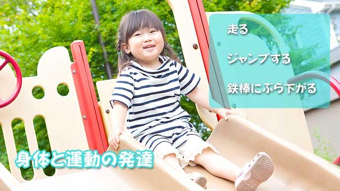 2歳児の身体と運動発達