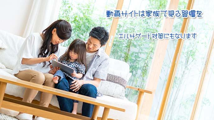 動画サイトは家族で見る習慣を
