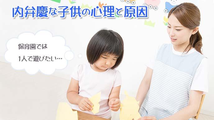 内弁慶な子供の心理と原因