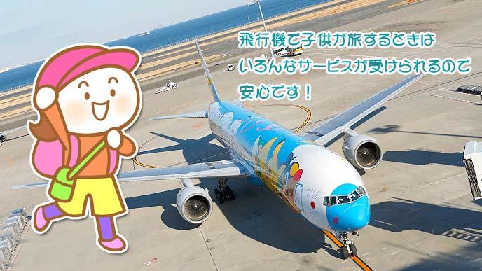 飛行機で子供が旅をするときはいろんなサービスが受けられる