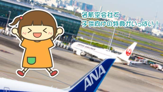 各航空会社で子供向けの特典がいっぱい