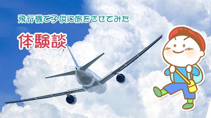 飛行機で子供に旅をさせてみた体験談