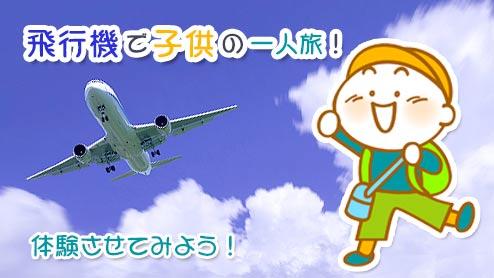 子供が飛行機で一人旅を体験!乗る時に注意すること子供に教えること