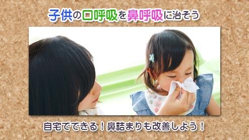 子供の口呼吸を鼻呼吸に治す!自宅でできる改善法