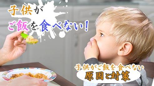 子供がご飯を食べない!イライラしないで見守ろう