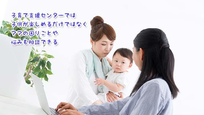 子育て支援センターではママの困りごとや悩みも相談できる