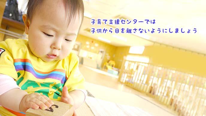 子育て支援センターでは子供から目を離さないようにしましょう