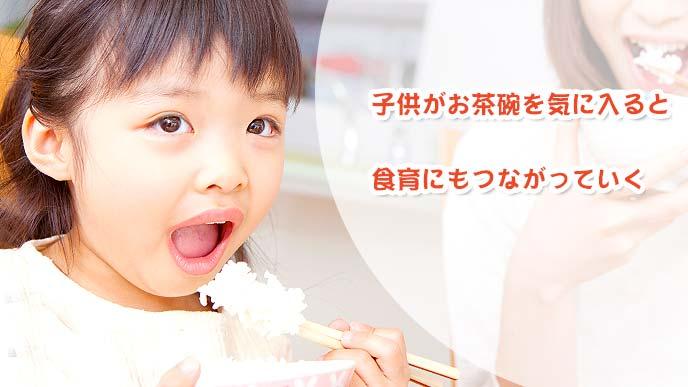 子供がお茶碗を気に入ると食育にもつながっていく