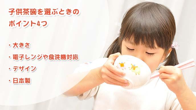 子供茶碗を選ぶときのポイント4つ