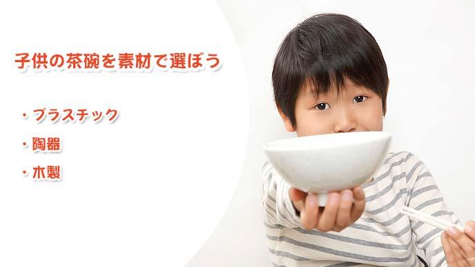 子供茶碗を素材で選ぼう