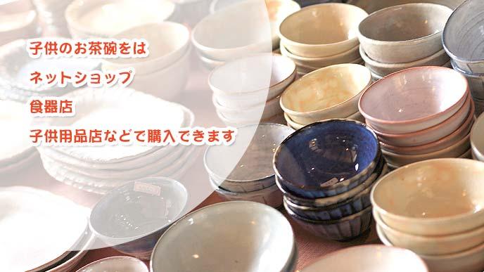 子供茶碗を購入する場所