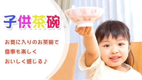 子供茶碗は種類が沢山!お気に入りの茶碗で楽しい食事