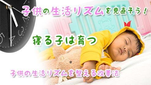 子供の生活リズムを見直そう!寝る子は育つを実践しよう
