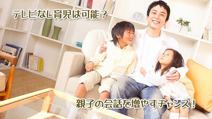 テレビなし育児は可能?