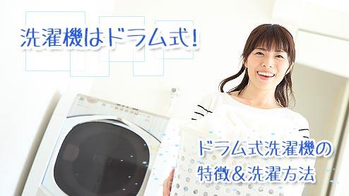 洗濯機はドラム式が買い?メリットとデメリットを把握!
