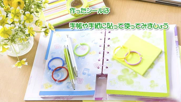 作ったシールは手帳や手紙に貼って使いましょう
