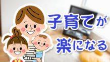 子育てを楽にするのは家事の工夫&のびのび育てる考え方