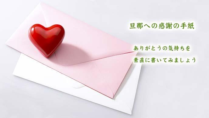 旦那への感謝の手紙