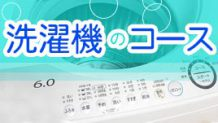 洗濯機のコースを賢く使って汚れを効率よく落とそう!