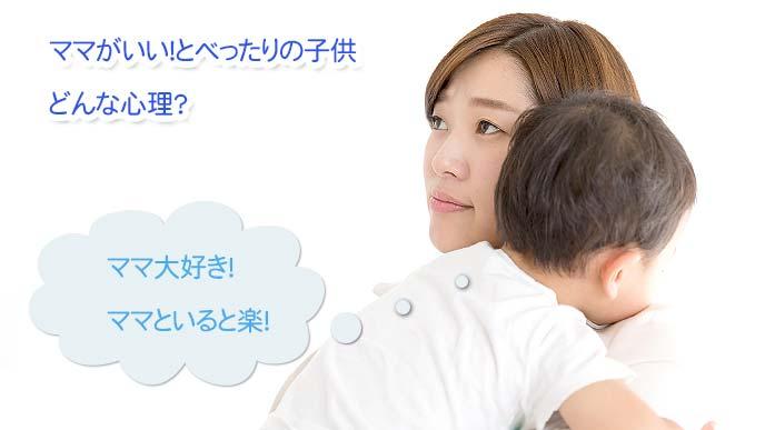 ママがいい!とべったりの子供の心理
