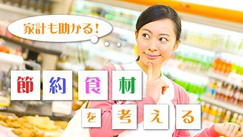 節約食材を考える!まとめ買いは保存して家計も助かる!