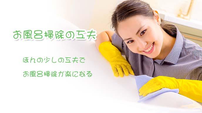 お風呂掃除の工夫