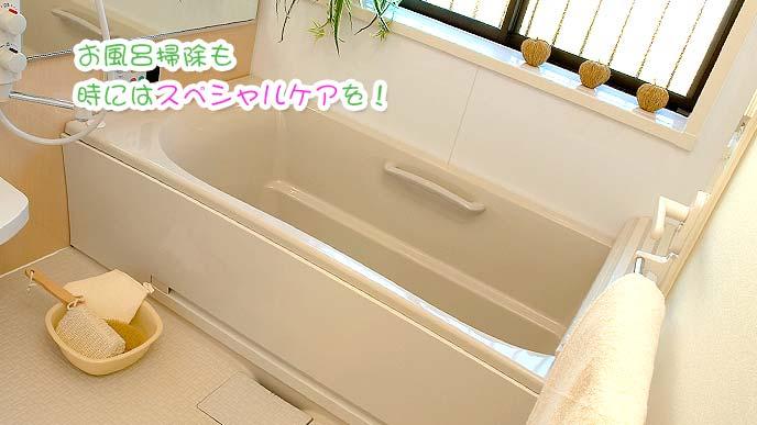 お風呂掃除もときにはスペシャルケアを!