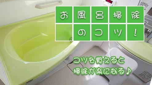 お風呂掃除のコツ!カビと水垢を発生させない方法