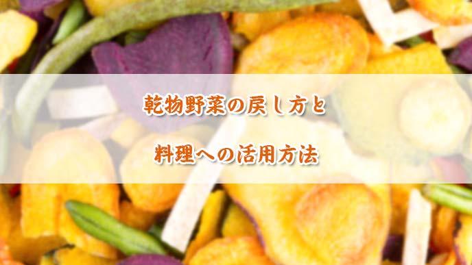 乾物野菜の戻し方
