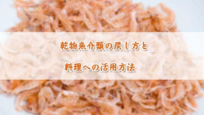 乾物魚介類の戻し方