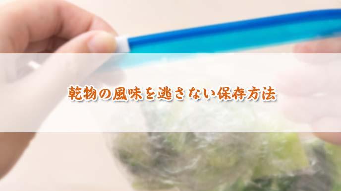 乾物の風味を逃さない保存方法