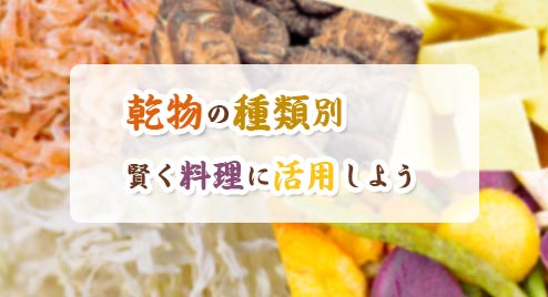 乾物の種類別の戻し方~かしこい料理への活用法