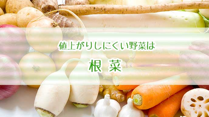 値上がりしにくい野菜は根菜
