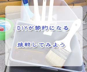 DIYが節約になる 挑戦してみよう