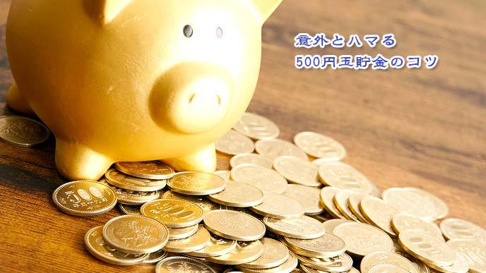 意外とハマる500円玉貯金のコツ